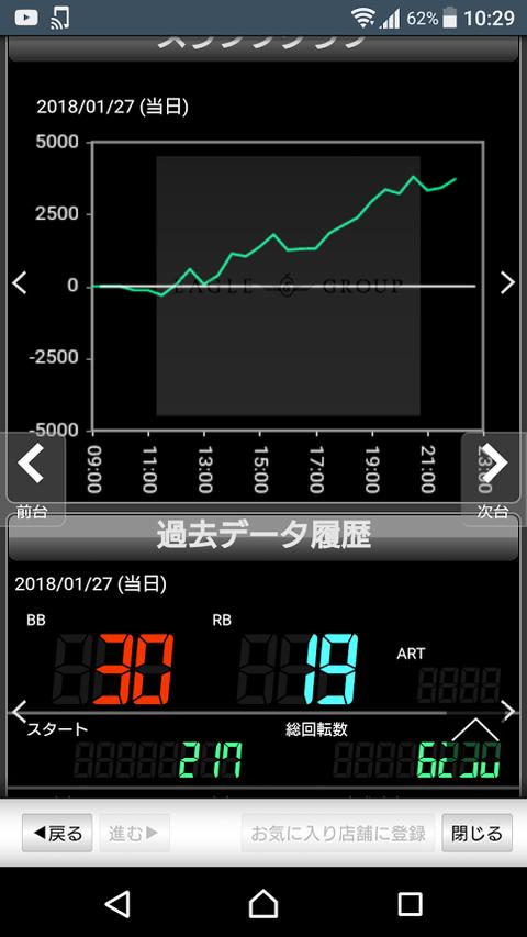 Screenshot_20180127-222914
