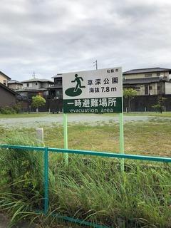 草深公園�