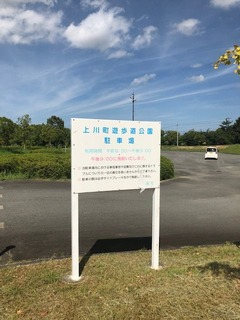 上川公園�