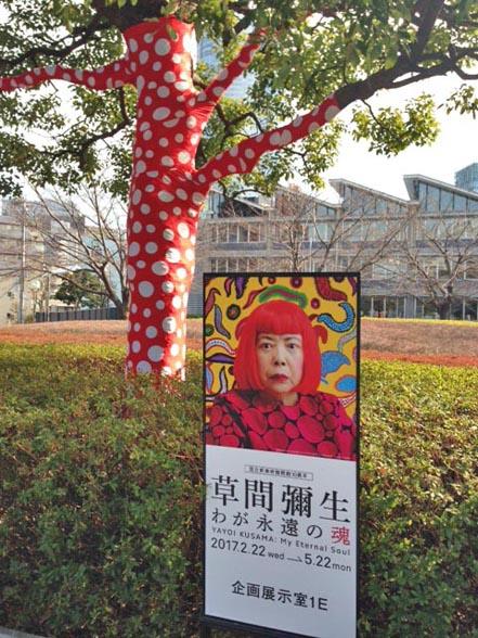 草間彌生展04