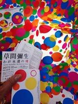 草間彌生展05