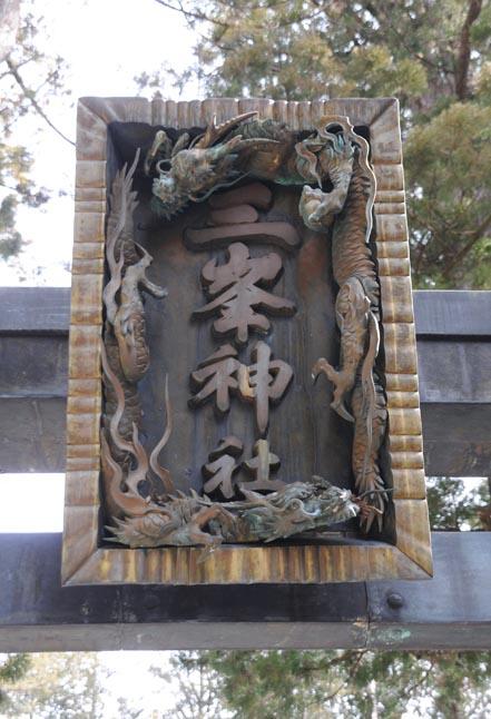 三峯神社01