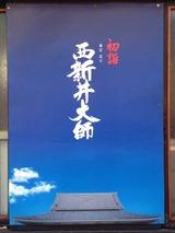 西新井大師01