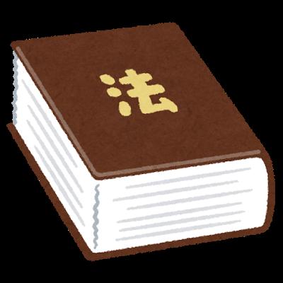 book_law_hou
