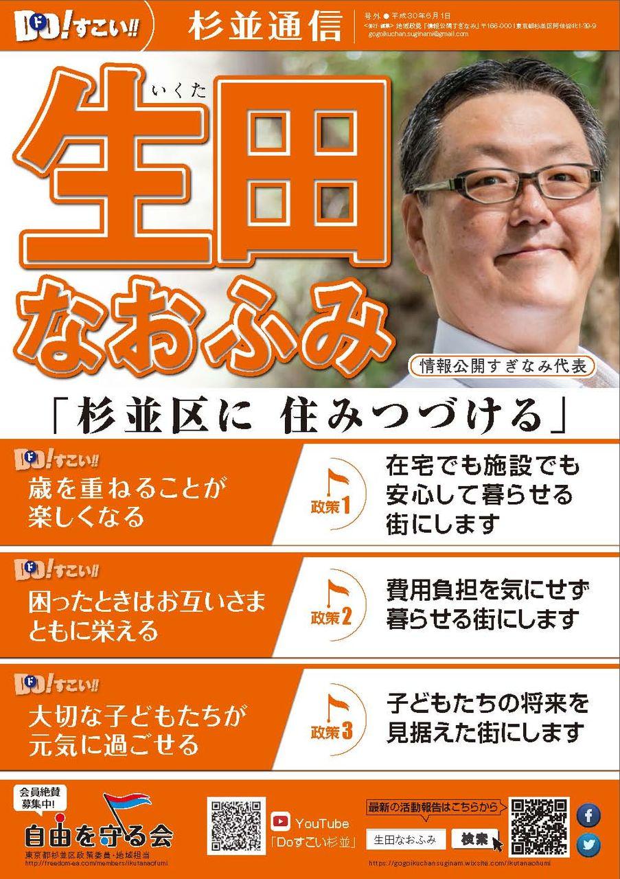 生田なおふみ(自由を守る会・政...