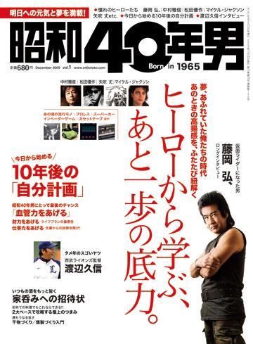 s40otoko_001_magazine_img