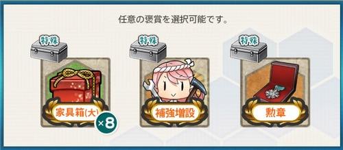 艦隊司令部の強化[実施段階]報酬