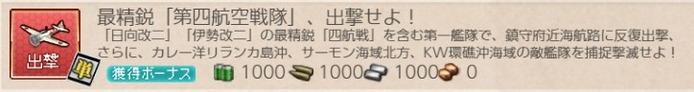 最精鋭「第四航空戦隊」、出撃せよ!