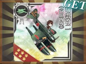 最精鋭「第四航空戦隊」、出撃せよ!報酬2