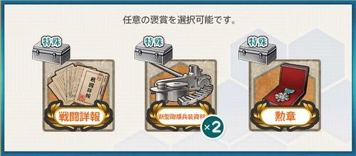 重改装高速戦艦「金剛改二丙」、南方突入!報酬