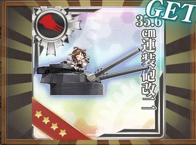 重改装高速戦艦「金剛改二丙」、南方突入!報酬2