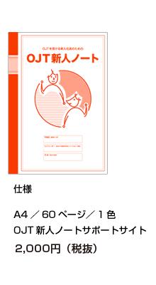 OJT新人ノート