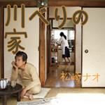 松崎ナオ「川べりの家」