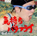 松崎ナオ「気持ちバタフライ」