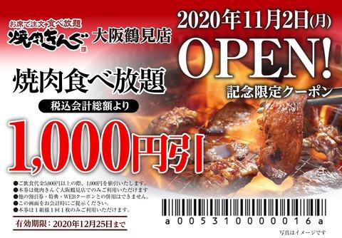 image_coupon_576