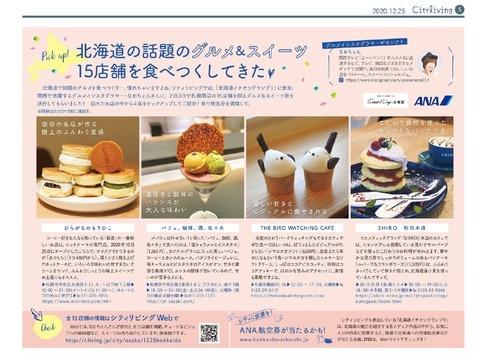 シティリビング大阪版 2020年12月25日号_page-0001