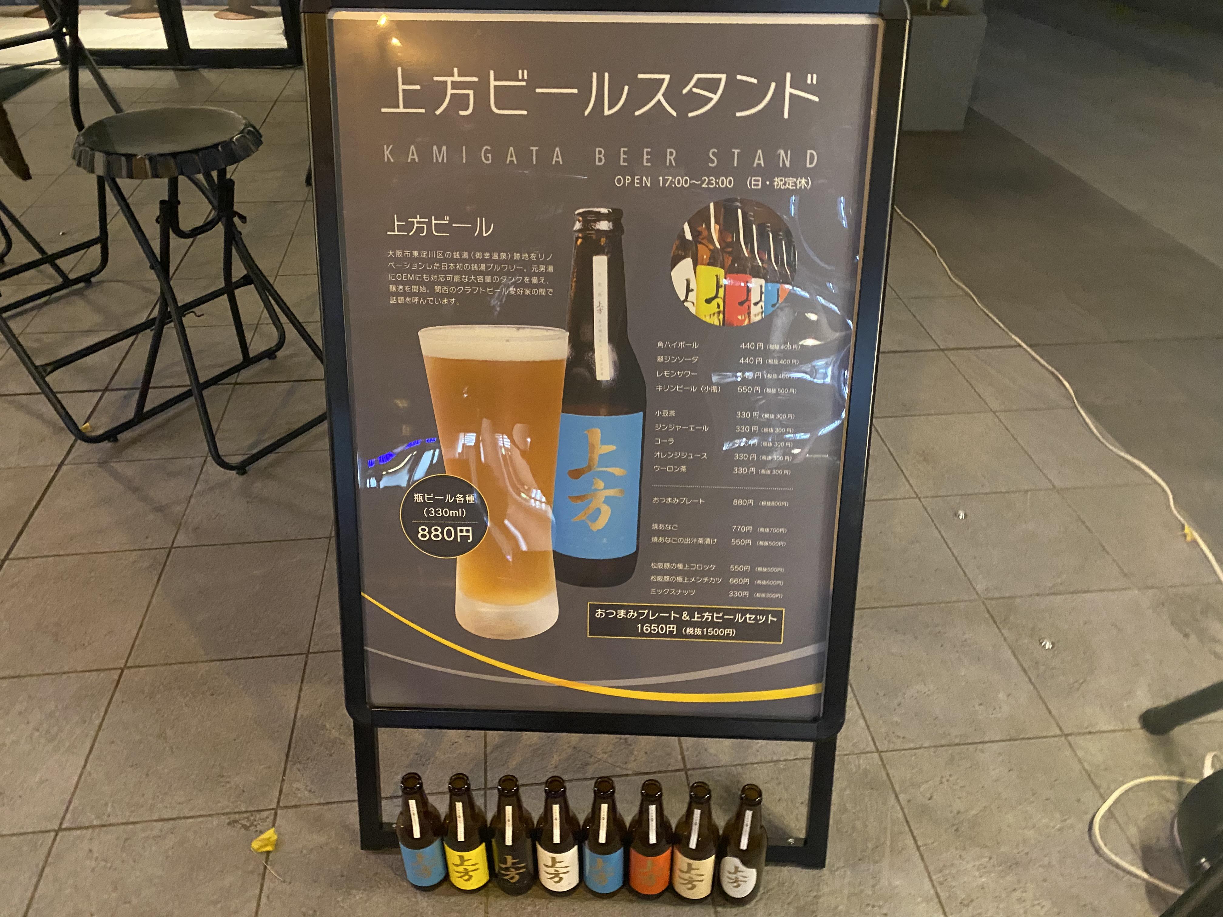 ビール 上方
