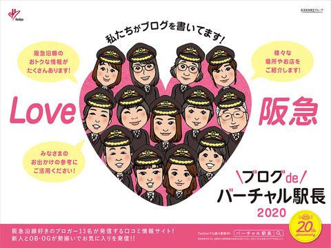バー駅ポスター202004(2020年度上半期に時々掲出予定)