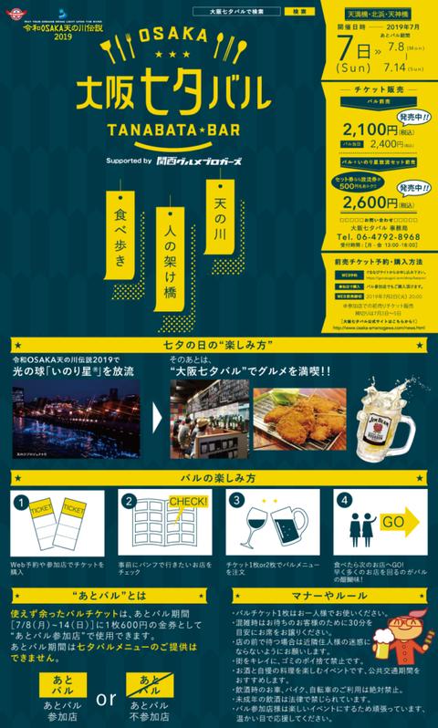 2019_tanabata_bar_annai_sense-hp-1-616x1024