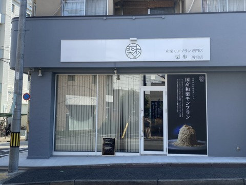 【夙川・苦楽園】明日オープンの和栗専門店 ~和栗モンブラン専門店  栗歩 西宮店