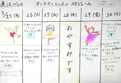【オンラインレッスン】5/25-30のスケジュール