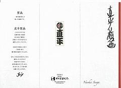 切り絵直平剪画01