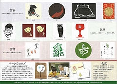 切り絵直平剪画02