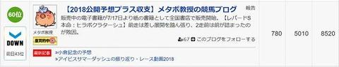 SnapCrab_NoName_2018-8-5_16-50-34_No-00