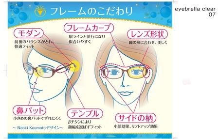 eyebrella_clear_07(フレームこだわり)_01
