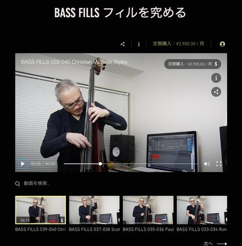 BASS FILLS 039-040
