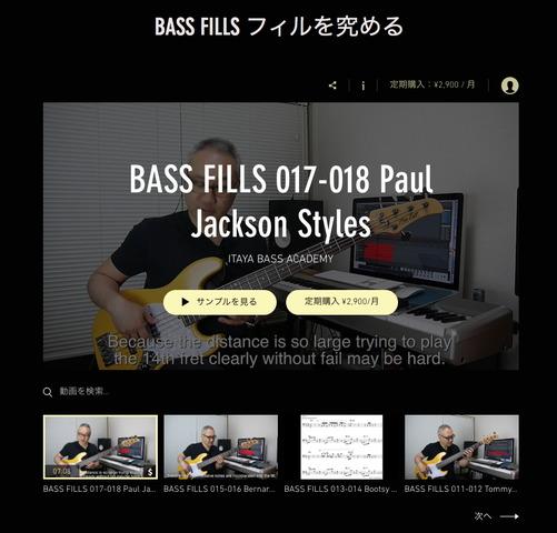 017-018 Paul Jackson Styles