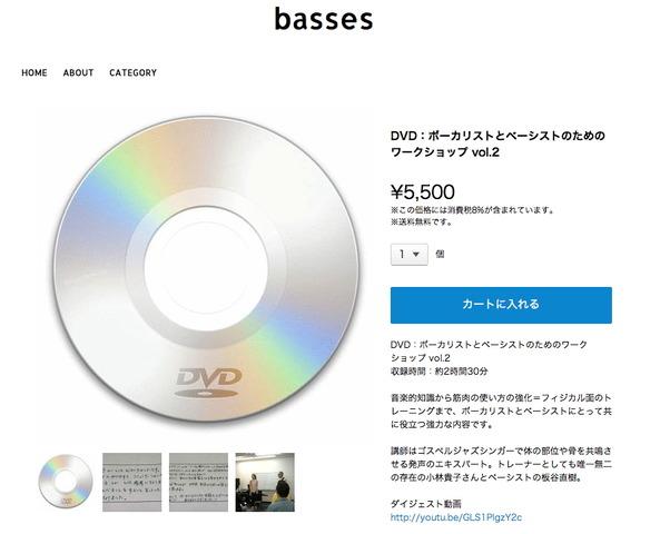 DVDVo+Bass