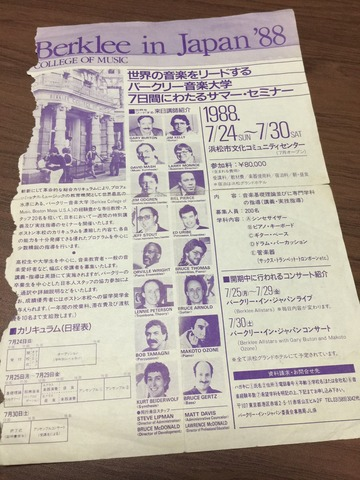 Berklee in Japan 88