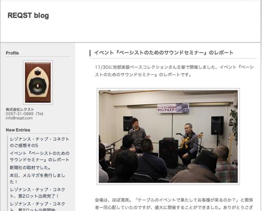 REQSTblog