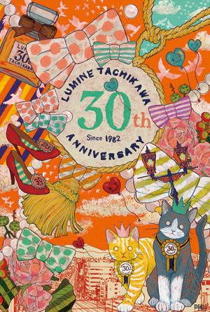 tachikawa_image300