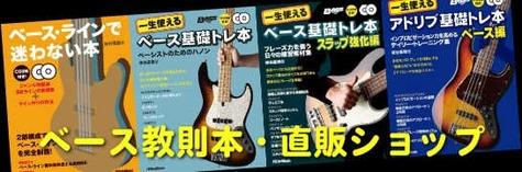 BassBookShop1