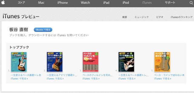 iTunesB