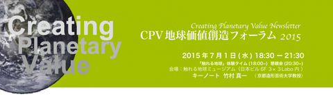 CPVフォーラム2015キックオフ