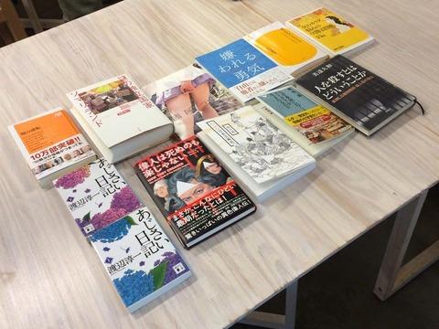 東京朝活読書会:刺激的な本
