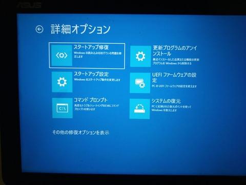 パソコンクラッシュ-5