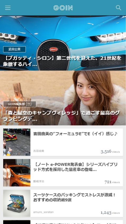 goin.jp