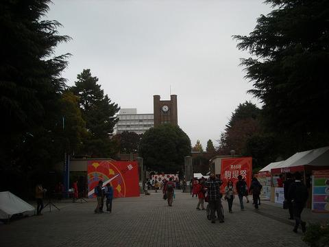 東京大学駒場祭2015