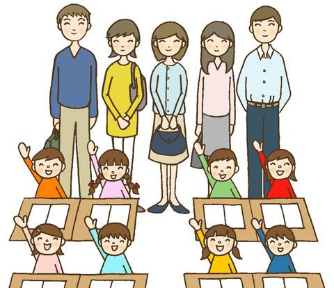 学校公開日