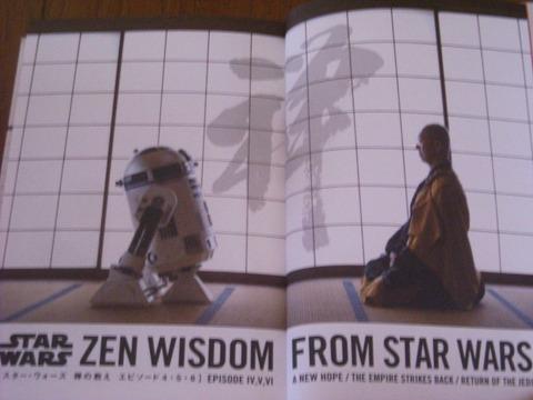 スター・ウォーズ禅の教え エピソード4・5・6