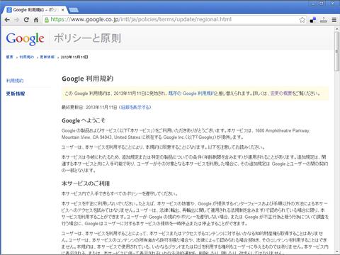 利用規約の更新情報 – ポリシーと原則 – Google