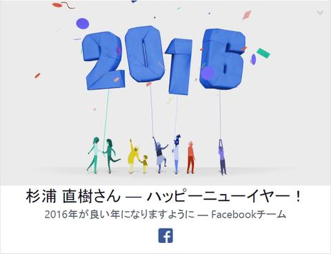 HappyNewYesr2016_Facebook