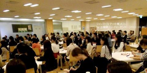 ジョシゴト(女子×仕事)カフェ