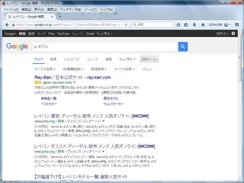 レイバン検索1