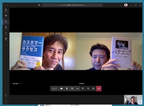 【社内読書部】第23回オンライン(2020年6月26日)-1
