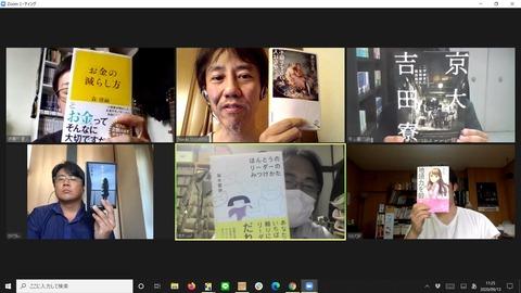 読書が愛人さんの読書会(2020年9月13日)